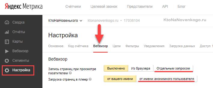 Активация вебвизора в коде счетчика