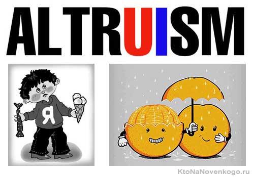 Альтруизм