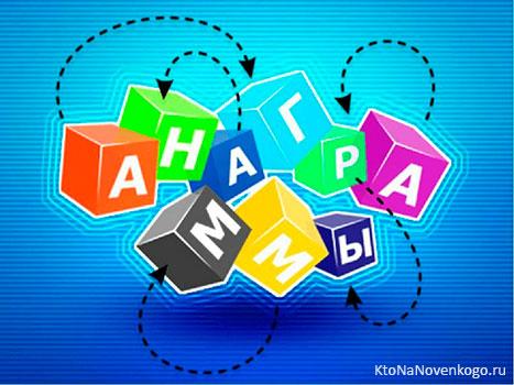 Анаграмма — это искусство жонглирования буквами