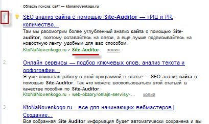 Site-Auditor — SEO анализ и проверка позиций сайта в бесплатной программе
