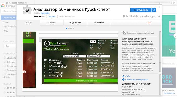 анализатор обменников в КурсЕксперт