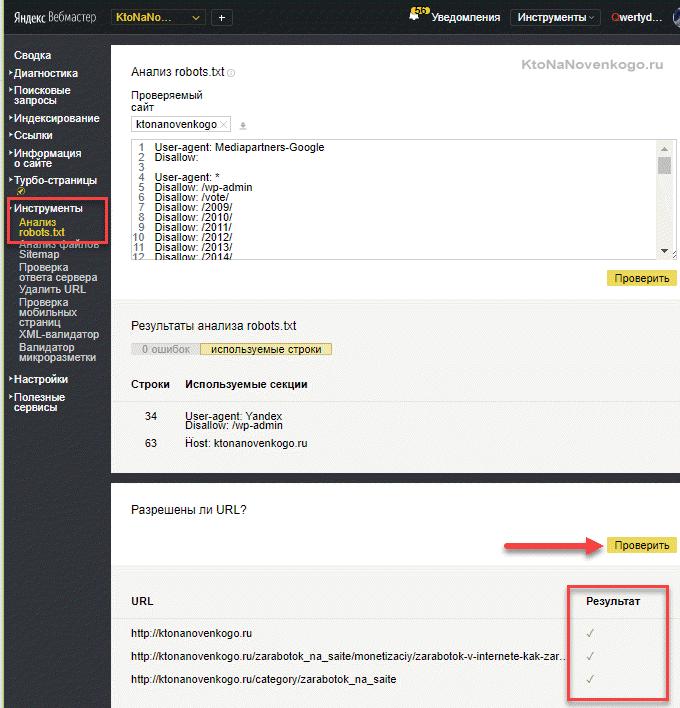 Анализ robots.txt в Яндекс Вебмастер