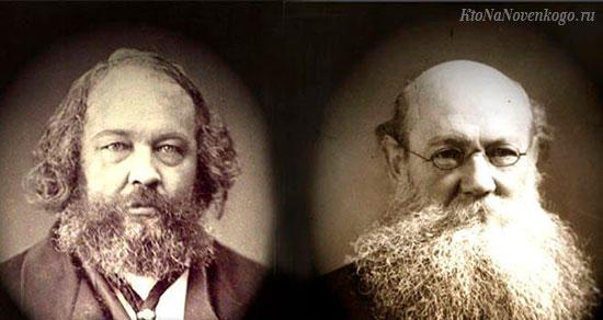 Бакунин и Кропоткин