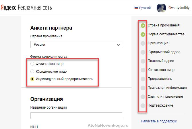 Анкета для добавления сайта в РСЯ