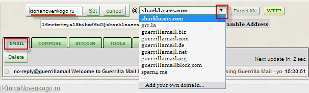 Анонимная почта в GetAirMail