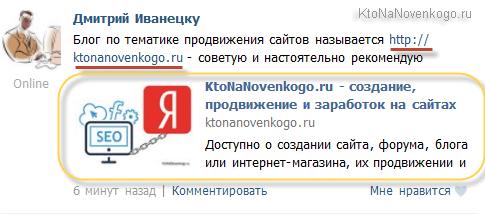 Как сделать ссылку на пост вконтакте фото 488