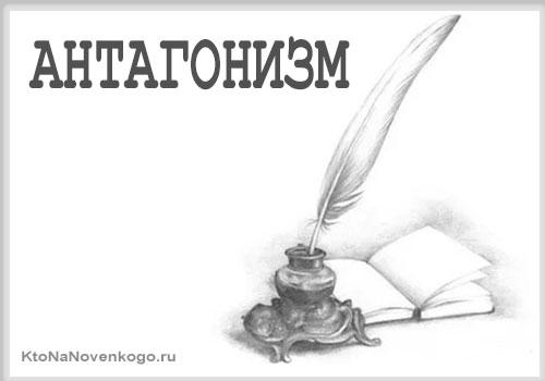 Антагонизм