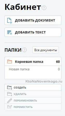 Личный кабинет на официальном сайте antiplagiat.ru
