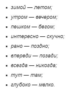 Наречия - антонимы