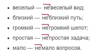 Примеры антонимов с приставкой не