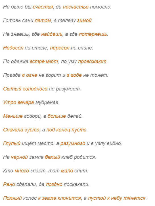 Примеры использования антонимов в поговорках