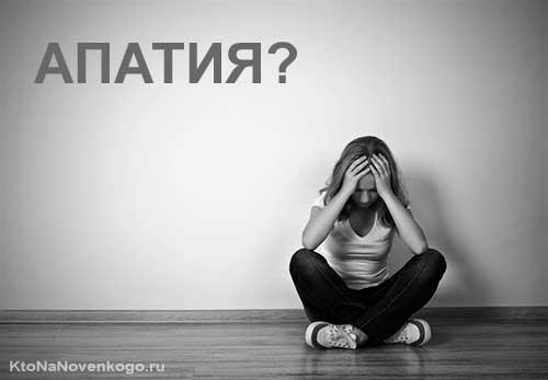 Апатия