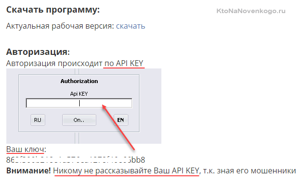 API KEY для Рукапча Бот
