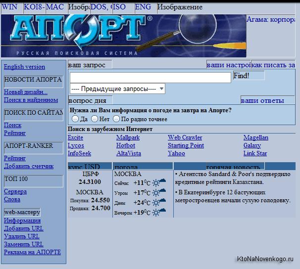 Пример сайта эпохи веб 1.0