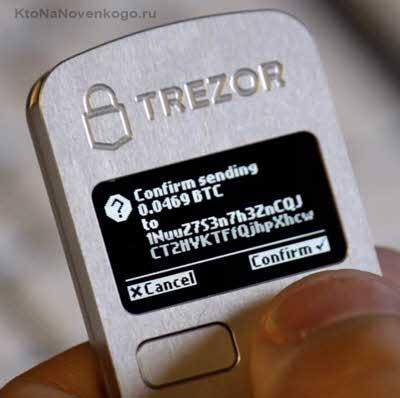 Аппаратный кошелек для криптовалют Трезор