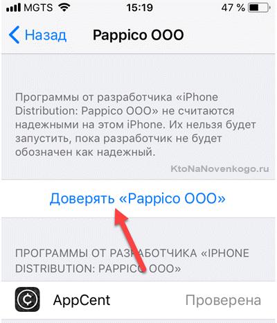Настройка appcent на Айфоне