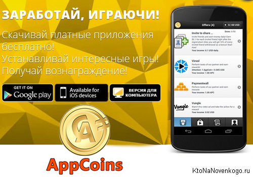 AppCoins - заработок на телефоне через мобильное приложение