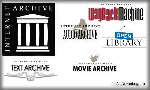Логотипы Архива Интернета