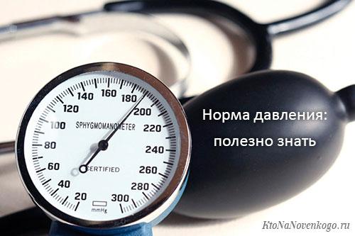 Артериальное давление (АД) и его норма в зависимости от возраста