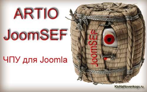 ARTIO JoomSEF