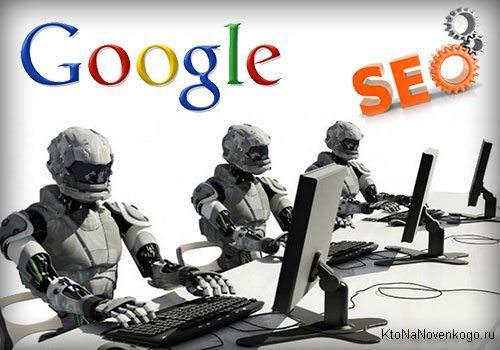 Асессоры Гугла