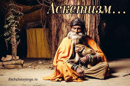Кто такие аскеты и что такое аскетизм