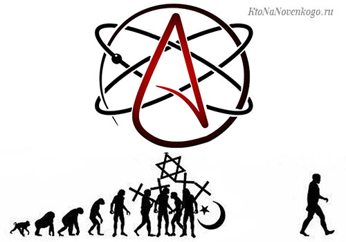 Природа веры и неверия: кто такие атеисты и что такое атеизм