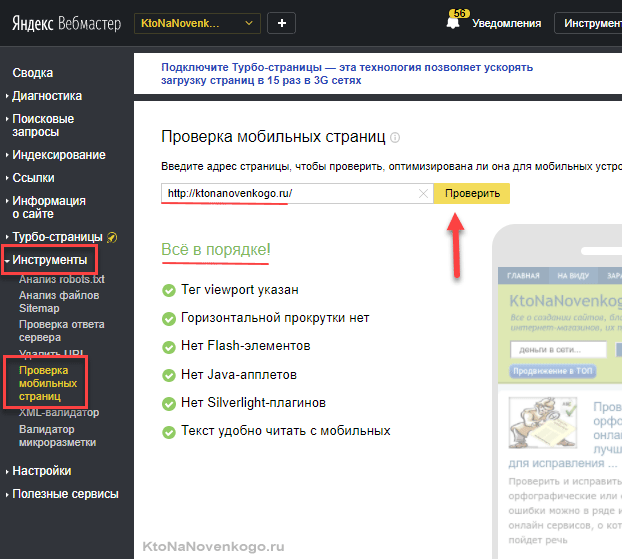 Аудит адаптивности сайта в Яндекс Вебмастере