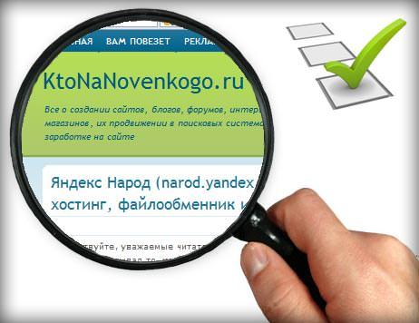 Аудит сайта от Мегаиндекс (бесплатно)
