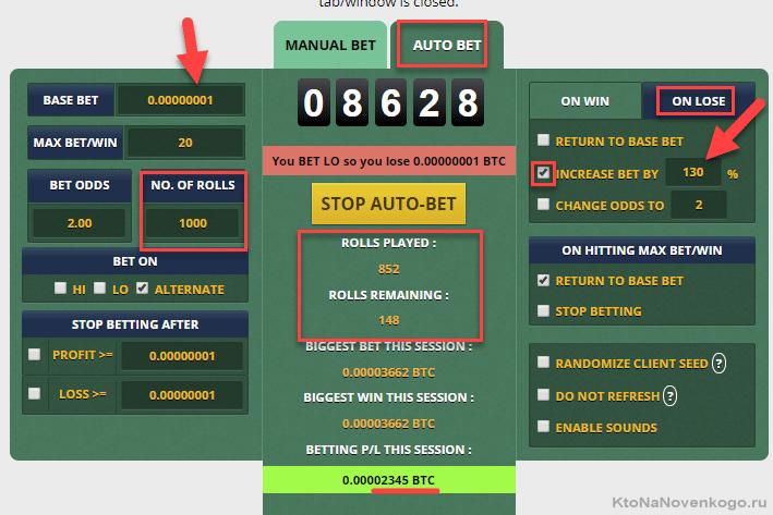 Лайфхак для выигрыша в MULTIPLY BTC на сайте Фри Биткоин
