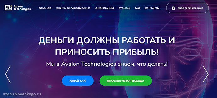 Avalon Technologies