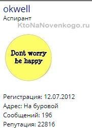 Пример аватара с надписью