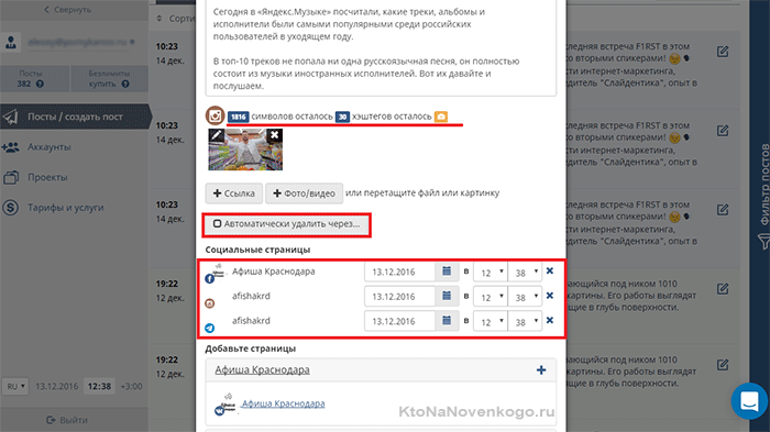 автоматически удалить страницу через СММ Планер
