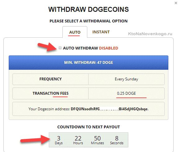 Авто-вывод денег с сайта ФриДогКоин