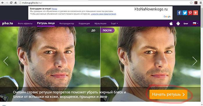 автоматическая ретушь лица в онлайн сервисе