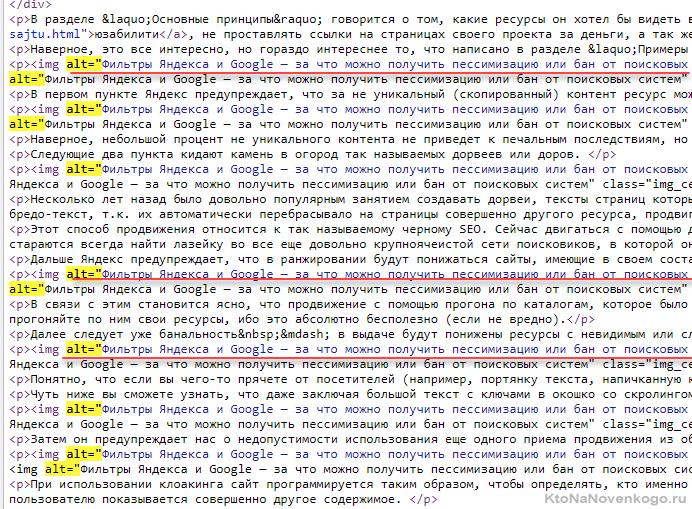 Автоматически добавленные ALT в теги IMG