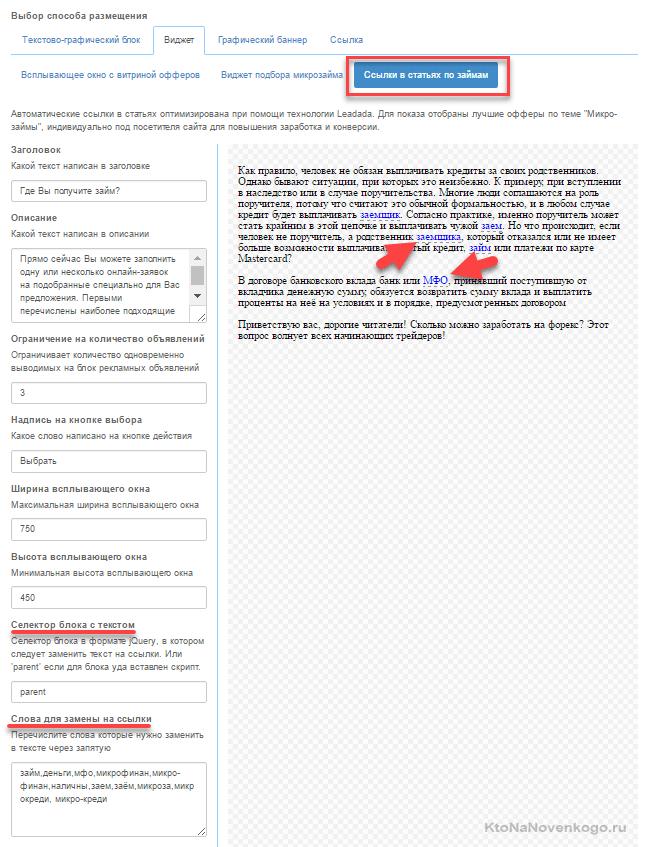 Виджет автоматических ссылок в CPA сети Leadsale