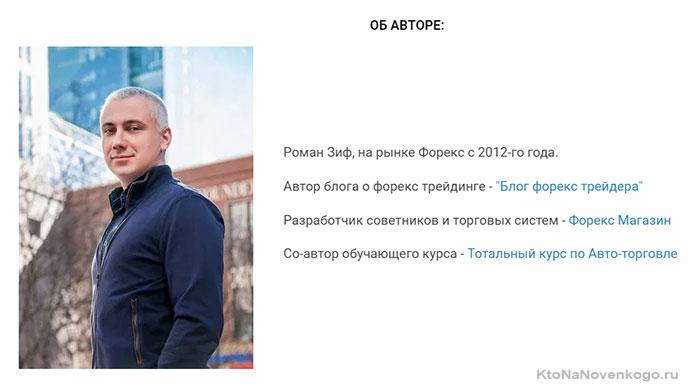Роман Зиф