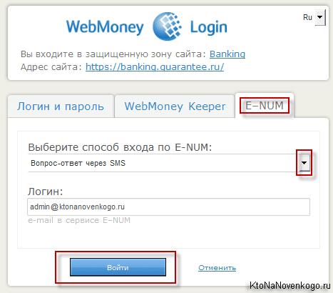 Как использовать вебмани бонес на форекс