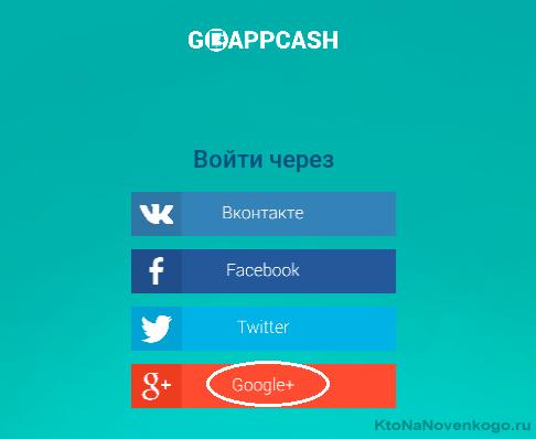 авторизация в GoAppCash