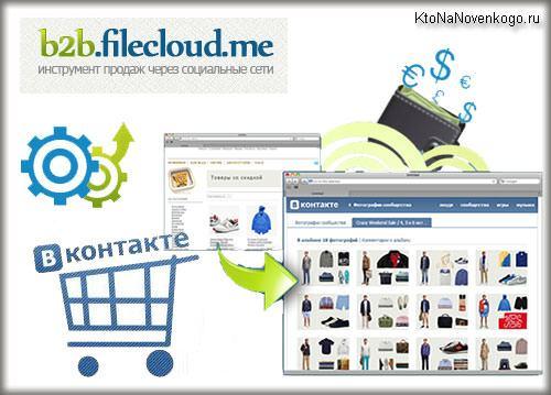 9a130b92bc0 ... но и для автоматического добавления всех описаний и фотографий товаров  вашего магазина в самую крупную социальную сеть рунета Вконтакте. Аудитория  этой ...