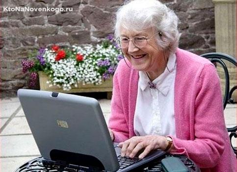 Бабушка за компьютером