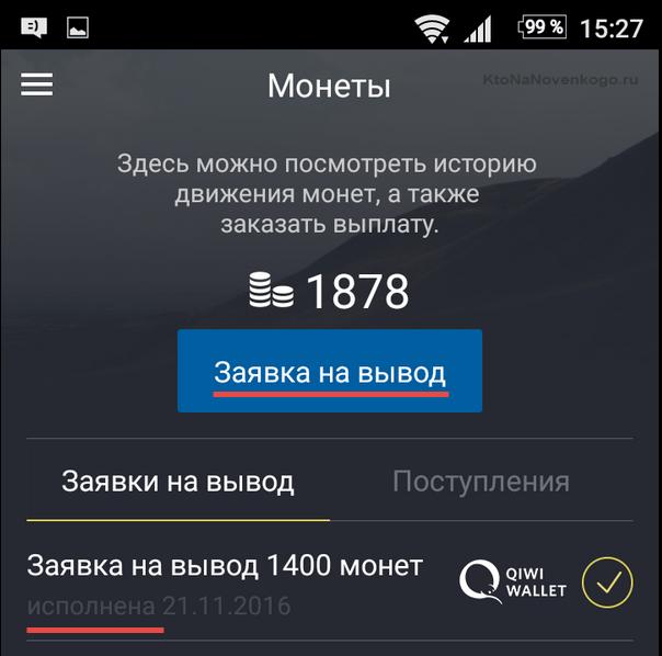 баланс PayForInstall