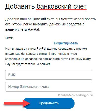 Как добавить счет на официальном сайте Пейпал