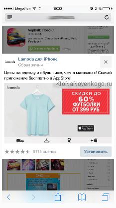 Баннер Fullscreen на мобильном телефоне