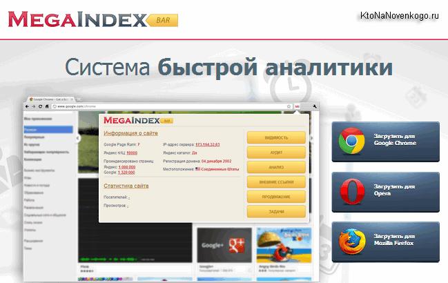 MegaIndex Cloud и Bar — бесплатный облачный хостинг и SEO-расширение для браузеров, а так же другие сервисы от Мегаиндекса