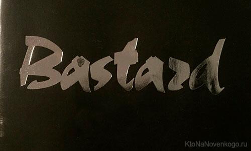 Бастард