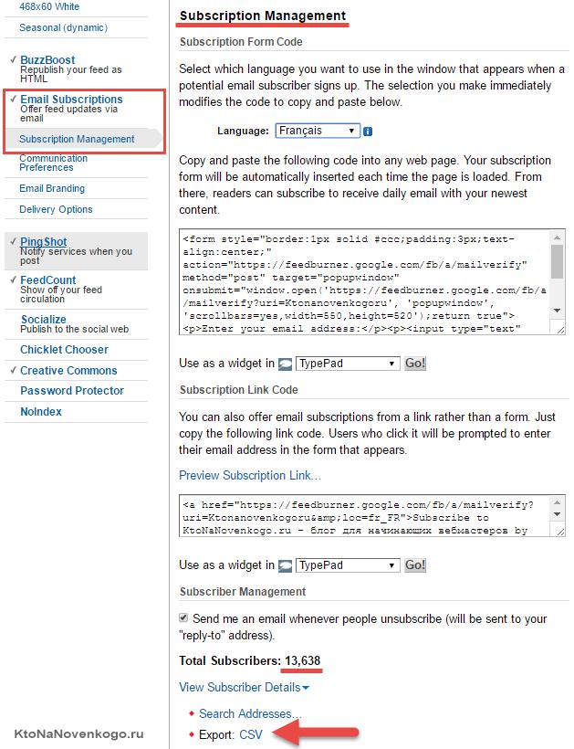 Перенос базы подписчиков из Фидбернера в сервис Емайл рассылки