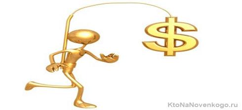 Бег за долларом