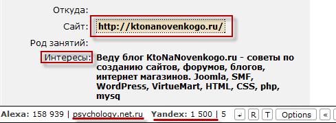 Как поднять посещаемость своего сайта за счет бесплатных обратных ссылок с жирных сайтов